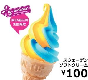 """青×黄の「ソフトクリーム」--""""IKEA カラー""""の斬新スイーツが気になる - えん食べ"""