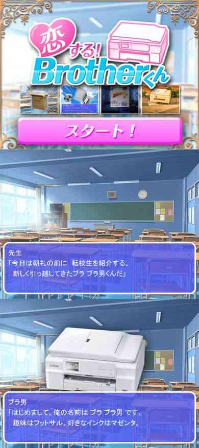 プリンタと恋する恋愛ゲームが登場www