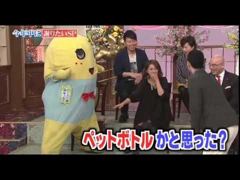 【ハプニング】熊切あさ美がふなっしーの生殖器を触った瞬間! - YouTube