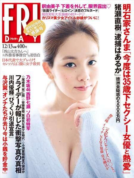 明石家さんま、別の35歳下女優と熱愛報道で娘・IMALUが怒りあらわ