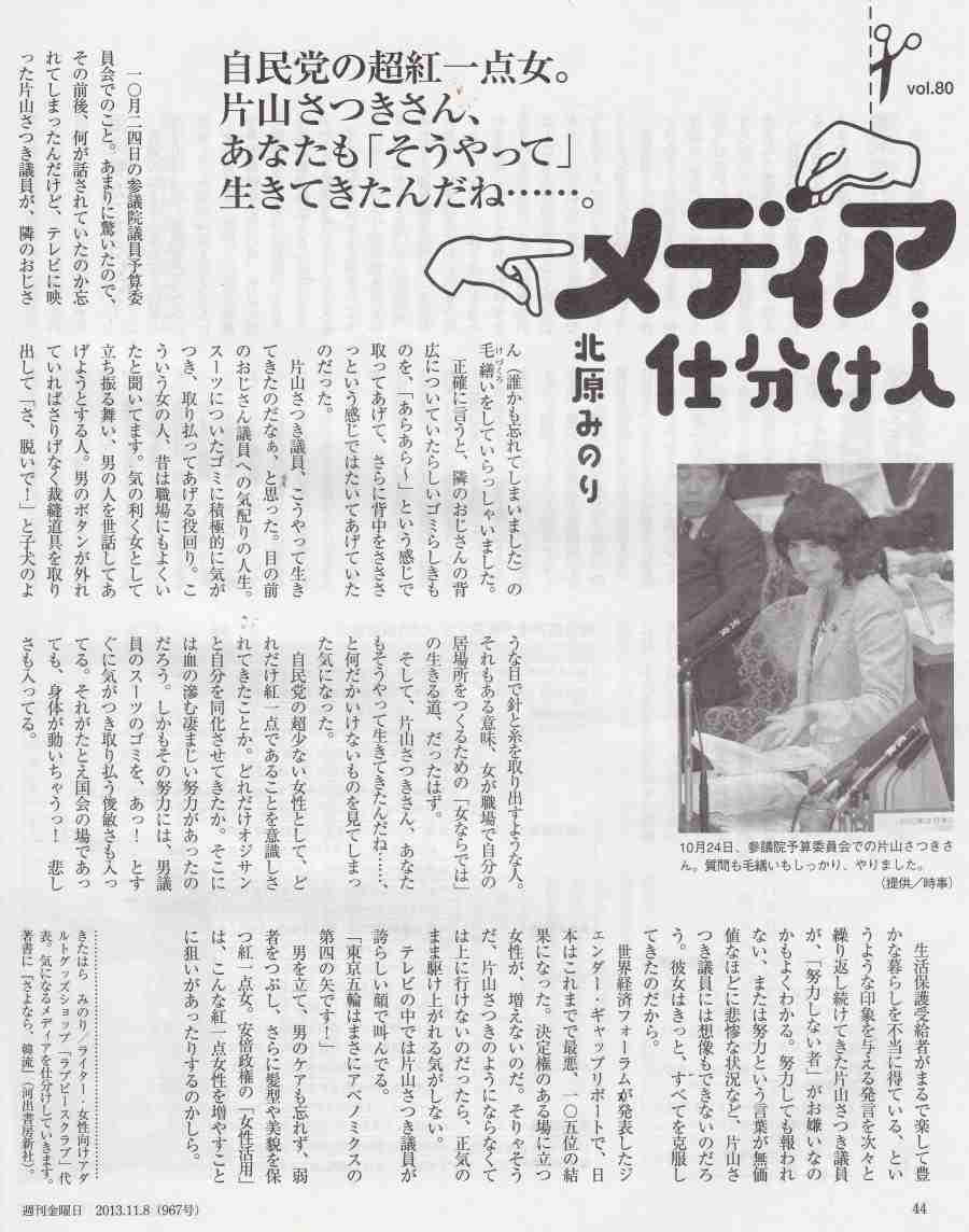 北原みのり「各国首脳の前でAKB48いいじゃん!」