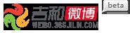 滨崎步吧官方的微博 - 长春微博_吉和网微博