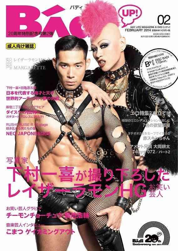 ゲイ雑誌「バディ」表紙にレイザーラモンHGが芸人初登場、チーモンチョーチュウ菊地浩輔&2700・ツネも