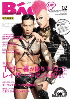 お笑いナタリー - ゲイ雑誌「バディ」表紙にHGが芸人初登場、菊地&ツネも