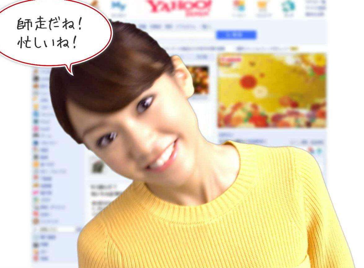 桐谷美玲のYahoo年賀状広告がスゴい!3Dで飛び出して話しかけてくるwww