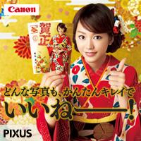 Yahoo! JAPAN PR企画 - Canon PIXUS
