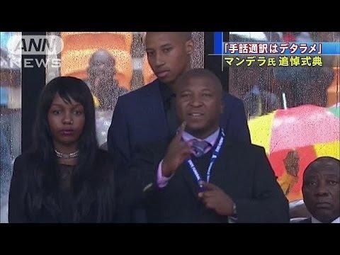 マンデラ氏追悼式典の手話通訳は「デタラメ」(13/12/12) - YouTube