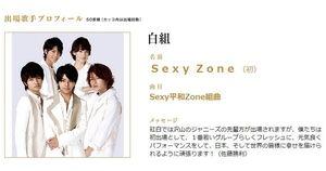 紅白「Sexy平和Zone組曲」を曲紹介させられる嵐メンバーは誰!?尊敬か慶應か