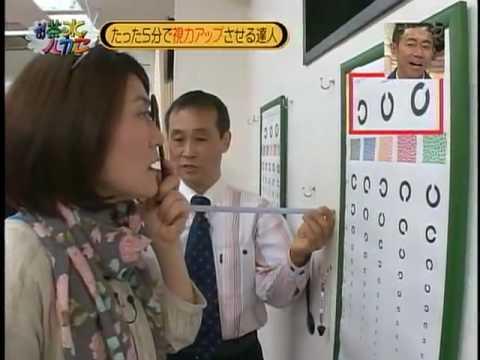 5分で視力回復トレーニングの方法とは? - YouTube