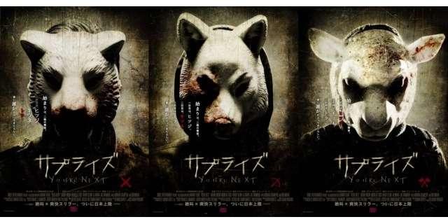 今年最強最凶最驚最高のスリラー映画「サプライズ」日本版予告編&ビジュアル3種公開 : ギズモード・ジャパン