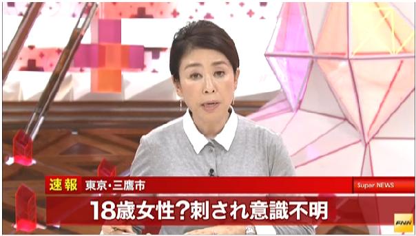 【東京三鷹市】18歳女子高生が首など切られ意識不明→犯人逃走→容疑者の身柄確保