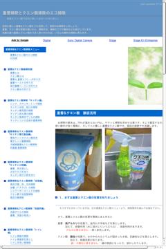 重曹掃除とクエン酸掃除でエコクリーニング