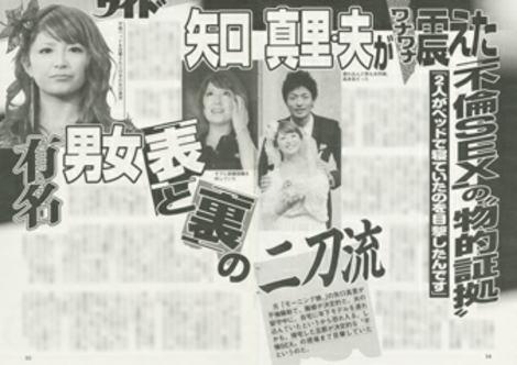 矢口真里、不倫カレ・梅田賢三のためにエステ店オープンを計画中