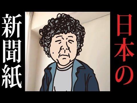 茂木健一郎『日本の新聞』のパロディソング『日本の新聞紙』 - YouTube