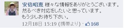 吉松育美さんストーカー&脅迫被害事件 安倍昭恵さんが2度目のコメント「然るべき対応をしたいと思っています」