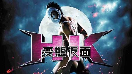 予想外のヒット作『HK 変態仮面』プロデューサーに聞く、製作秘話と続編の可能性