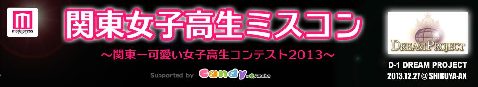 関東女子高校生ミスコン supported by Candy - モデルプレス | にゃんぷさんのプロフィール
