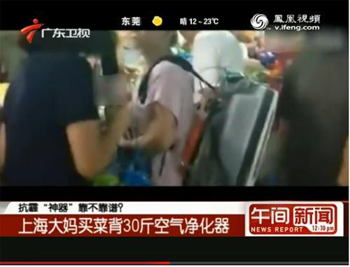 中国人のPM2.5対策がすごい! ついに空気清浄機を背負って買い物をするおばちゃんまで現れる! - ライブドアニュース