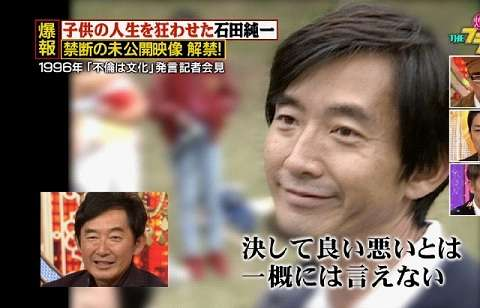 石田純一の長女・すみれ、「文化の子」といじめられた!私立小学校も不合格に