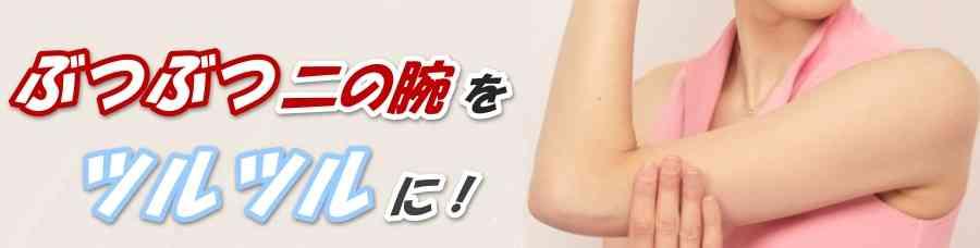 二の腕のぶつぶつ 原因と治療法|毛孔性苔癬