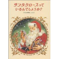 Amazon.co.jp: サンタクロースっているんでしょうか?: 東 逸子, 中村 妙子: 本