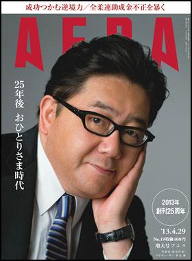 秋元康が『AERA』特別編集長に…AKB大島優子を大特集
