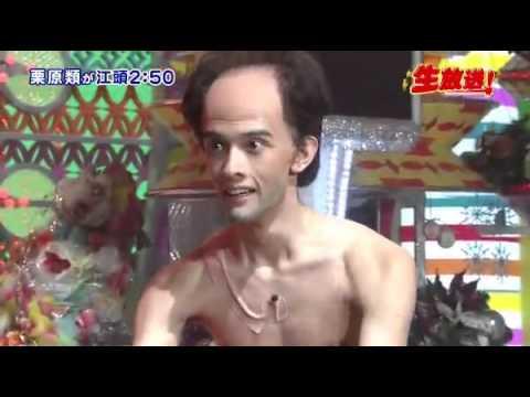 衝撃映像高画質 放送事故w 栗原類 江頭2:50モノマネ - YouTube