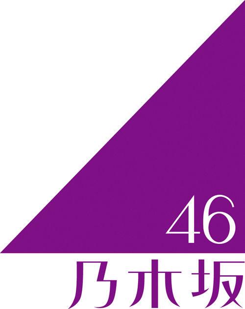 乃木坂46、生田絵梨花の経歴が凄すぎるwwwwww : 無題のドキュメント