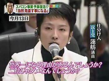 民主党・蓮舫議員が天皇誕生日を勤労感謝の日としてツイートして炎上
