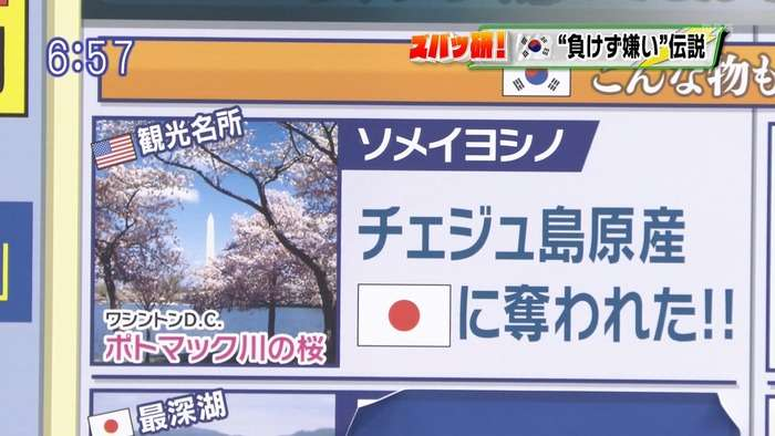韓国起源説(ウリジナル)を特集したTBSにネット騒然「どうしたTBS」「なんでこんな放送してんだよ」