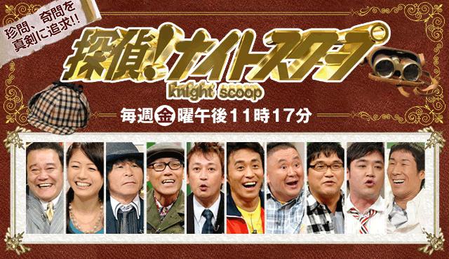 「探偵!ナイトスクープ」新探偵に銀シャリ橋本直、スリムクラブ真栄田賢、ハライチ澤部佑