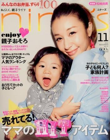 鈴木紗理奈の息子、利音(りおと)くんが可愛い!