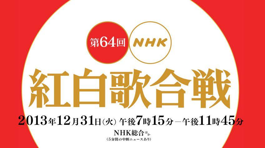【実況&感想】第64回NHK紅白歌合戦