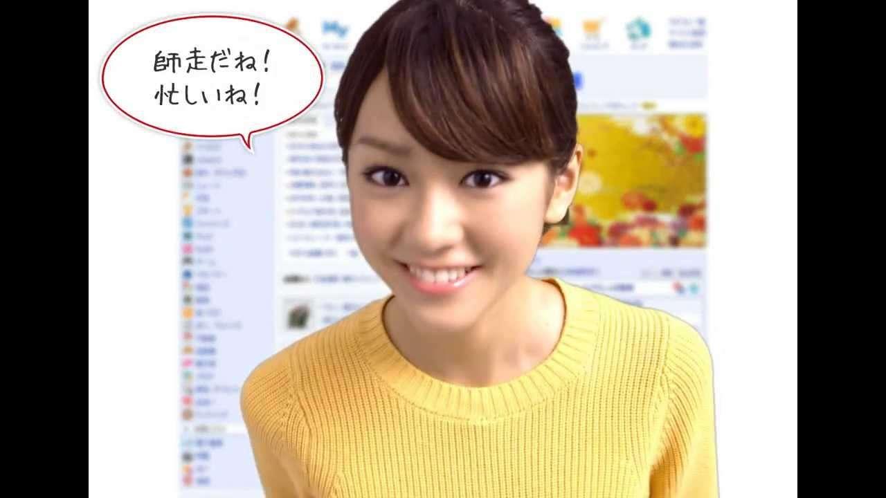 桐谷美玲がYahooのページから飛び出す3D - YouTube