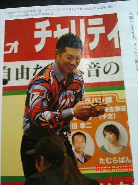 マー君こと、田中将大選手の私服がダサいと話題に
