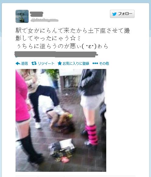 【Twitter】DQN「駅で女がにらんで来たから土下座させて撮影したw」→大炎上