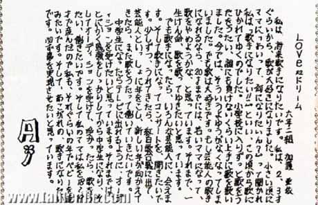 ACミランが本田圭佑加入を発表 背番号は10 来年1月3日に合流へ