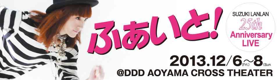15年ぶり歌声!鈴木蘭々、25周年ライブ「ふぁいと」開催