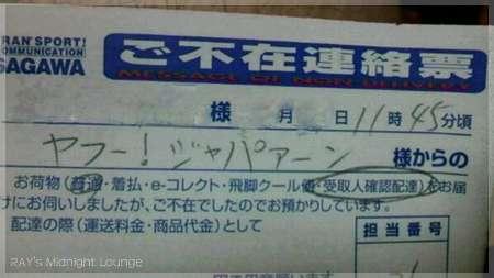 【話題】ヤマト運輸の品名記載がヒドすぎるww