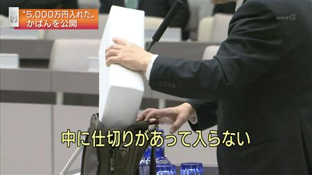 猪瀬都知事「これが5000万円を入れたカバンです」→ファスナーが閉まらず「コントかよ」の声