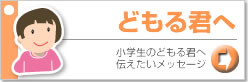 日本吃音臨床研究会:どもり:悩み:改善|伊藤伸二のページ_000_00