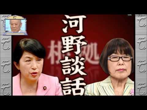 (11月3日)そこまで言って委員会[大検証SP]3~従軍慰安婦の真実 - YouTube