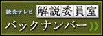 13年12月22日(日)「#2366 ミス・インターナショナル」 - 解説委員室 無難でなく