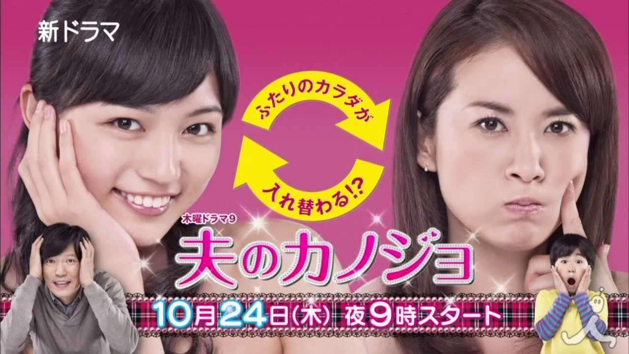川口春奈主演「夫のカノジョ」 第5話の視聴率3.0% 今世紀民放連ドラ最低視聴率を更新