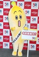 テレ東の新キャラ・バナナの名前「ナナナ」に決定   ニュース-ORICON STYLE-