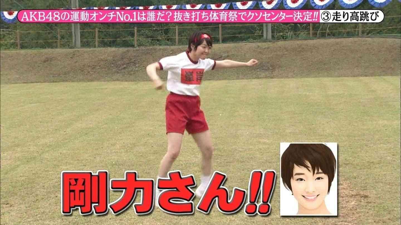 AKB48峯岸みなみ、剛力ダンスに大反響! 「面白すぎる」 めちゃイケで披露