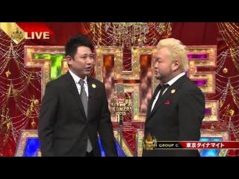 漫才 THE MANZAI  東京ダイナマイト 最強漫才師 20131215 - YouTube