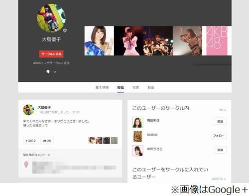 大島優子が屋外握手会に疑問、「なんでこの時期に」にファンも同意。 | Narinari.com