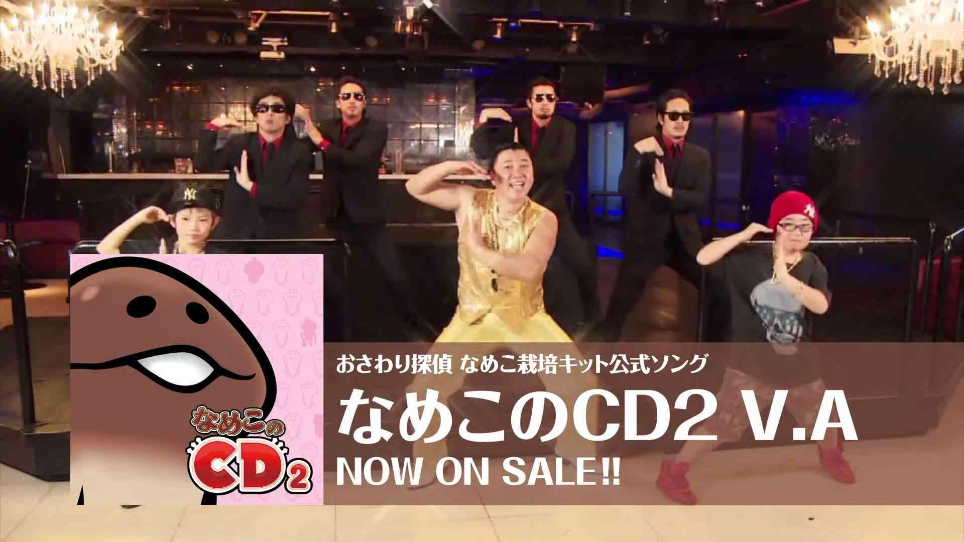 「なめこのCD2」紹介ムービー♪ - YouTube