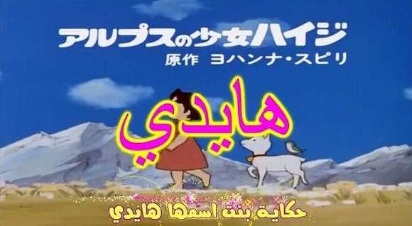 こんなに違うんだ!? アラビア語版「アルプスの少女ハイジ」のOP曲が話題w